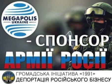megapolis-rus1-500x374