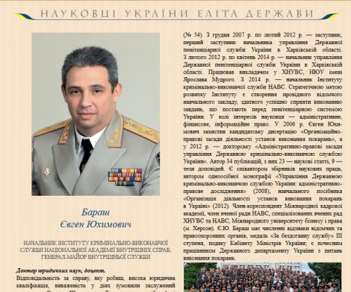 Barash-Evgen1-500x416