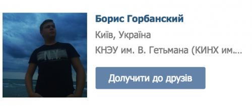 Gorbanskiĭ-Boris1-500x210