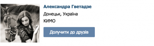Gvetadze-Oleksandra1-500x151