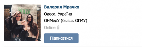Mrachko-Valerya1-500x166