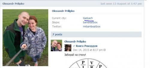 Prilipko-Oleksandr2-500x227