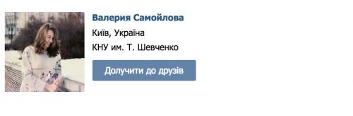 Samoĭlova-Valerya1-500x164