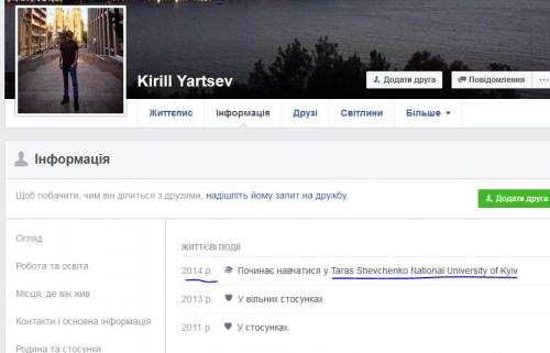 Yarcev-Kirill1-500x321