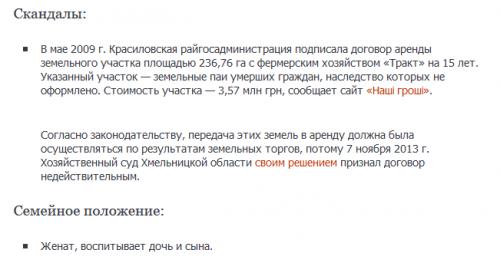 Yashhuk-Petro3-500x273