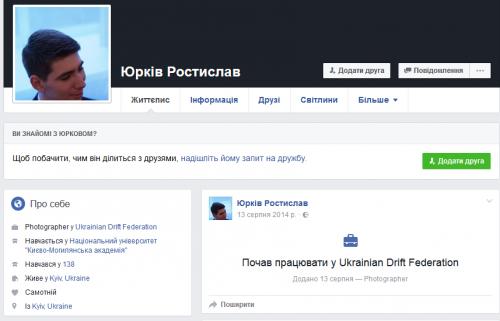 Yurkiv-Rostislav1-500x321