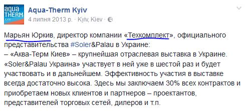 Yurkiv-Rostislav4