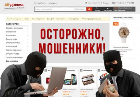 fraud-title1-500x346