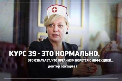 Gontareva-39-500x332