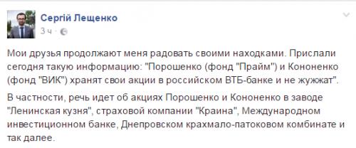 Poroshenko-rus2-500x208