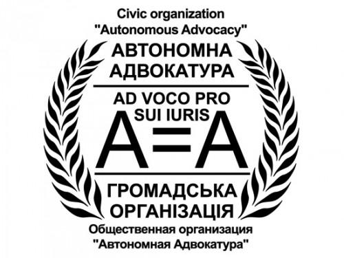 auton-advoc-550-500x375