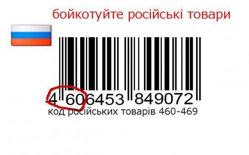 boikot-Rus1-500x312