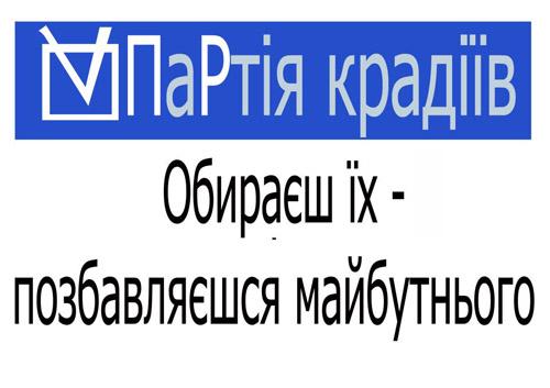 partya-gandoniv6-1