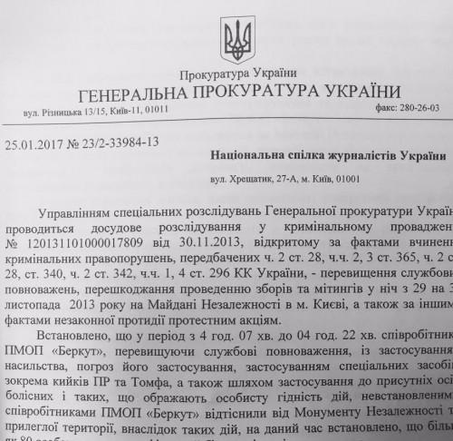 zhurn-Maidan2-500x486