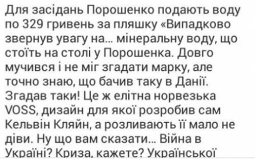 Poroshenko-voda1-500x312
