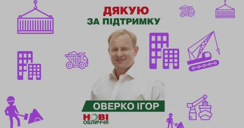 Overko-Igor1-500x263