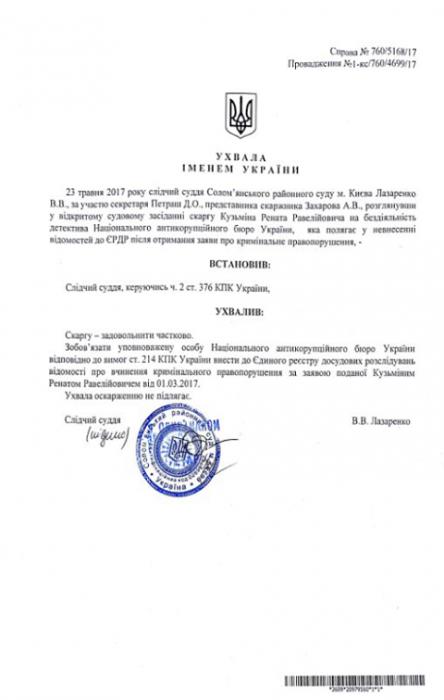 Turchinov-ofshor1