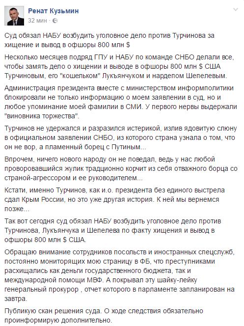 Turchinov-ofshor2