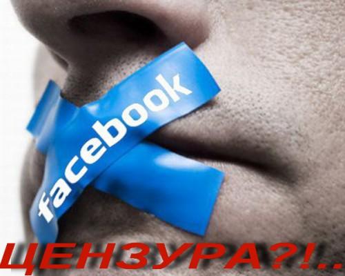 facebook-cenzura1-500x400
