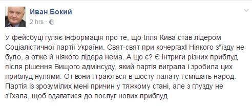 Kiva-Ilya-soc1