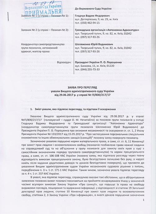 VKontakte-Verh-sud1-1