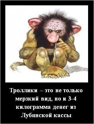 trol-rus1
