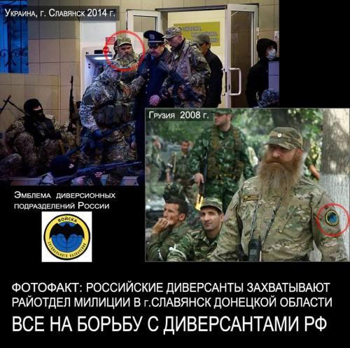 rus-diversant1-500x497