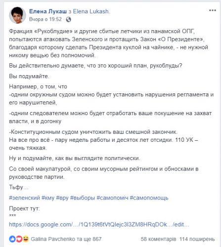Lukash-pogrozi1-447x500