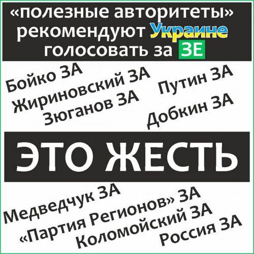 zel-pidtrimka1-500x500
