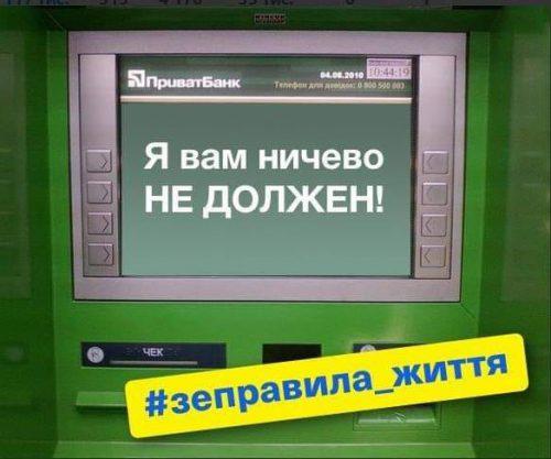 zel-privatbank1-500x417