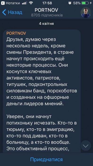 portnov-voobshe1